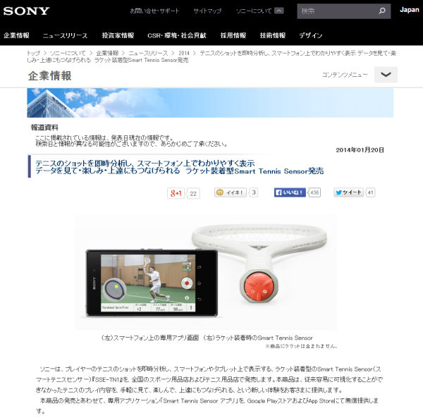 sony_smart_tennis_sensor_SSE-TN1