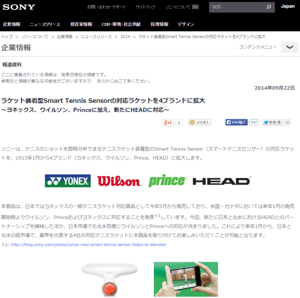 sony_smart_tennis_sensor_head_wilson_prince
