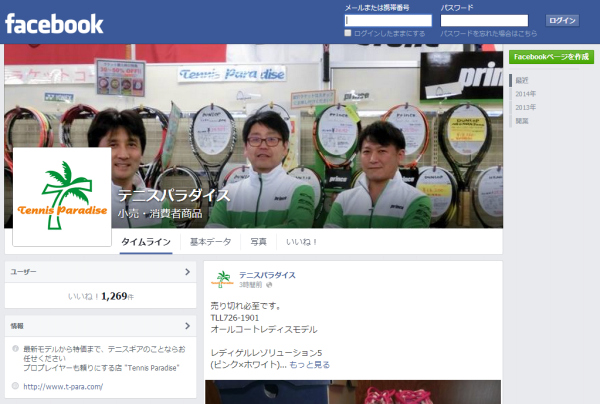 tennis_paradise_facebook